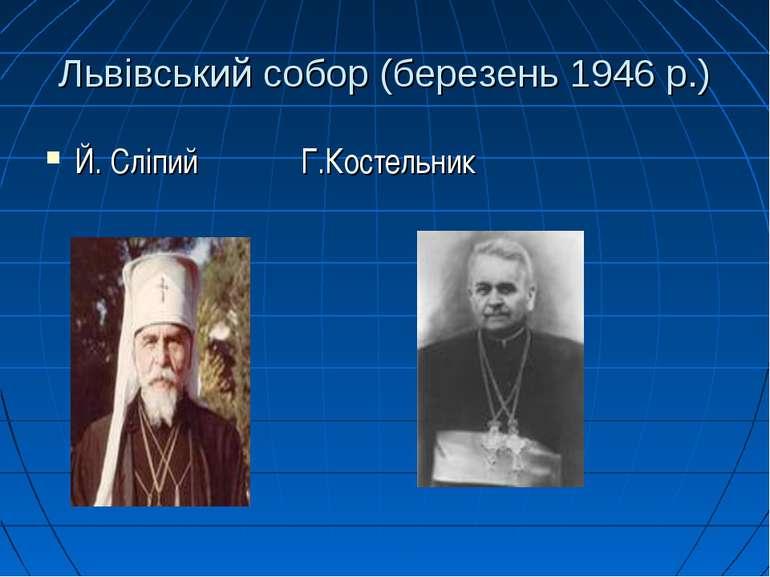 Львівський собор (березень 1946 р.) Й. Сліпий Г.Костельник