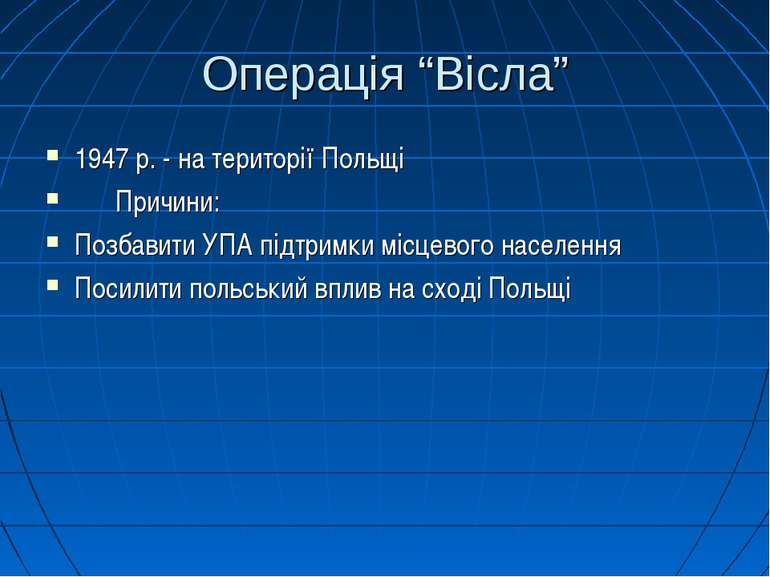 """Операція """"Вісла"""" 1947 р. - на території Польщі Причини: Позбавити УПА підтрим..."""