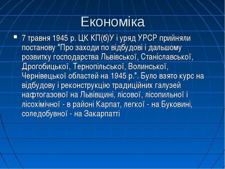 """Економіка 7 травня 1945 р. ЦК КП(б)У і уряд УРСР прийняли постанову """"Про захо..."""