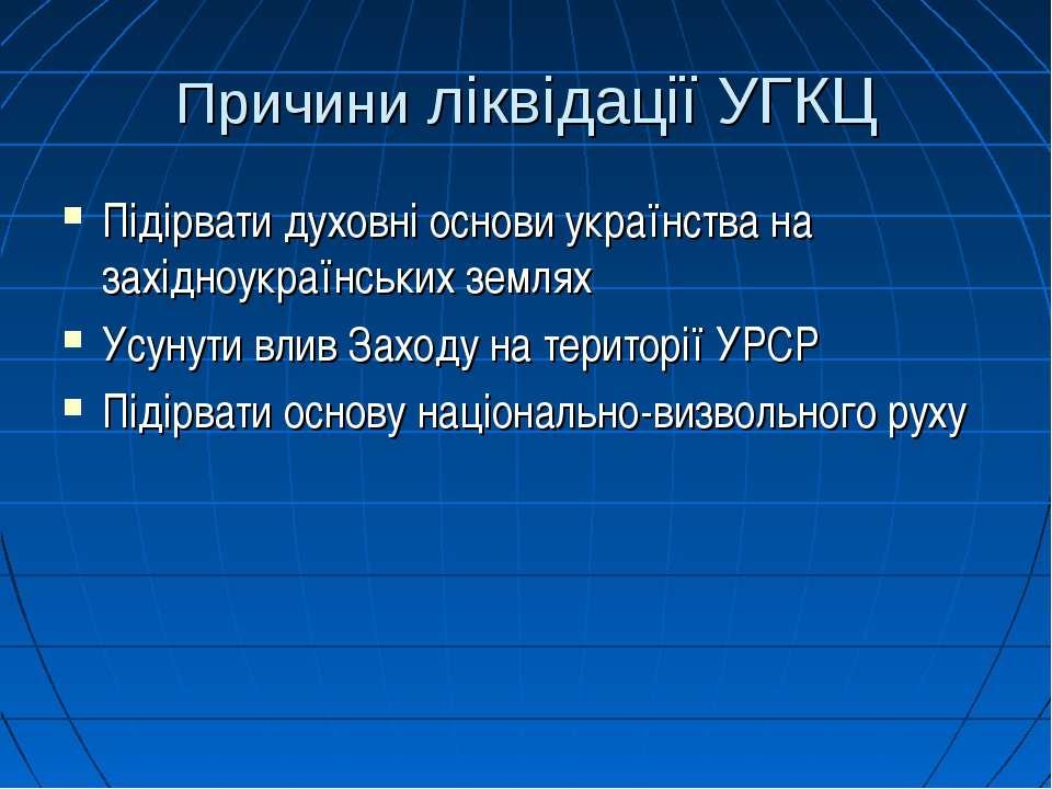 Причини ліквідації УГКЦ Підірвати духовні основи українства на західноукраїнс...
