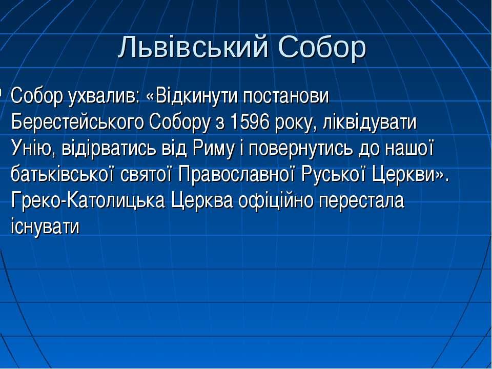 Львівський Собор Собор ухвалив: «Відкинути постанови Берестейського Собору з ...