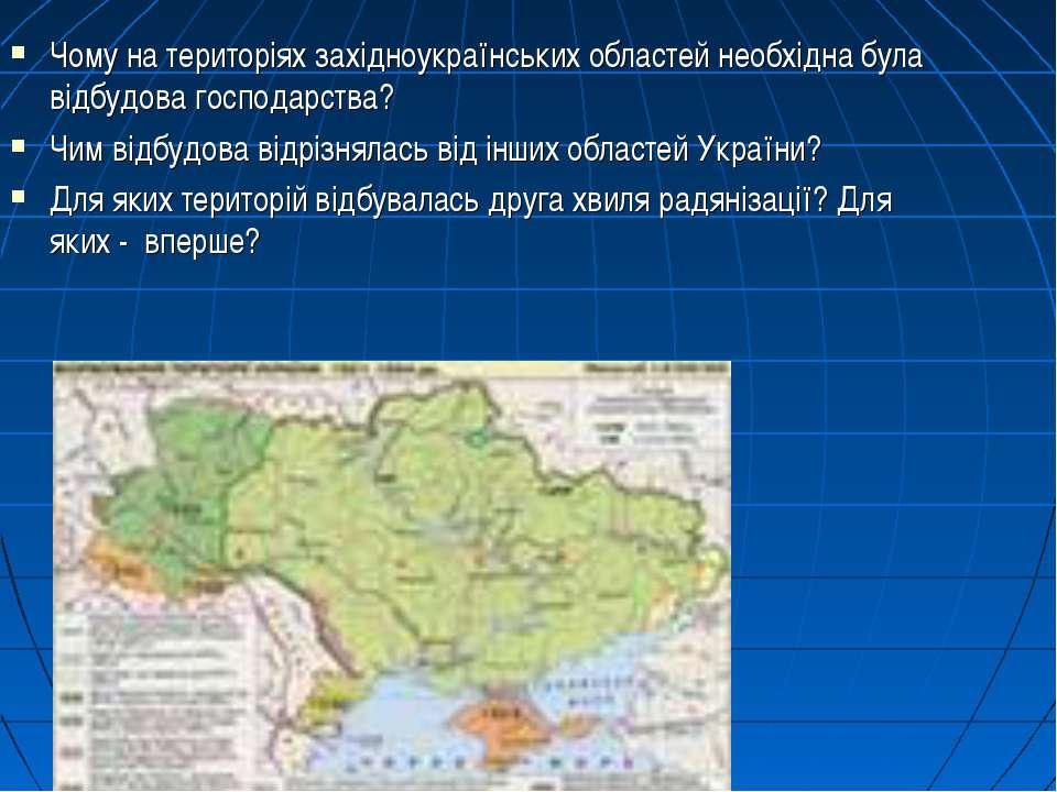 Чому на територіях західноукраїнських областей необхідна була відбудова госпо...