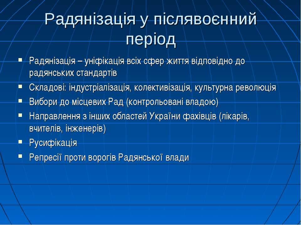 Радянізація у післявоєнний період Радянізація – уніфікація всіх сфер життя ві...