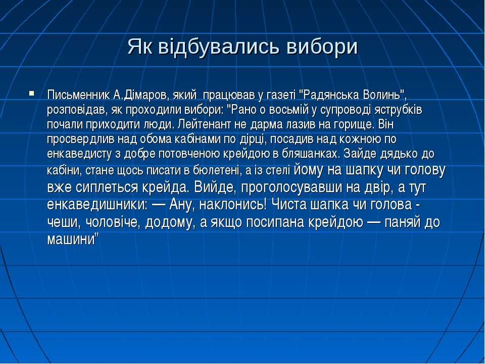 """Як відбувались вибори Письменник А.Дімаров, який працював у газеті """"Радянська..."""