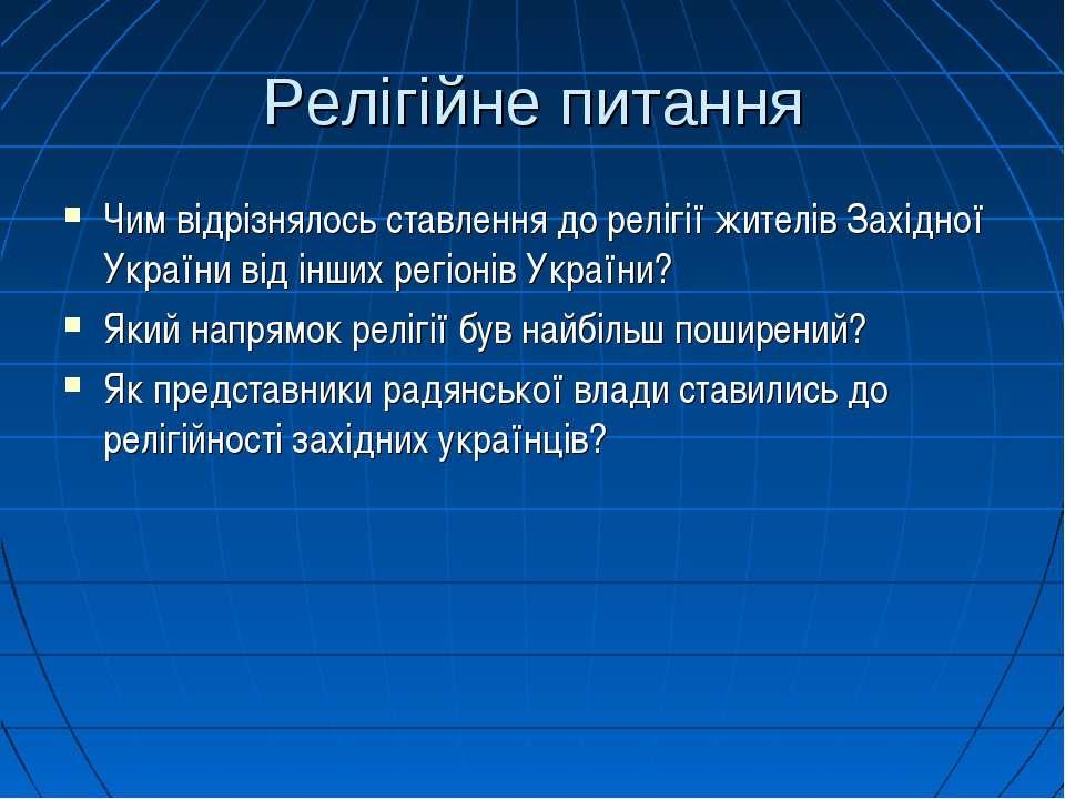Релігійне питання Чим відрізнялось ставлення до релігії жителів Західної Укра...