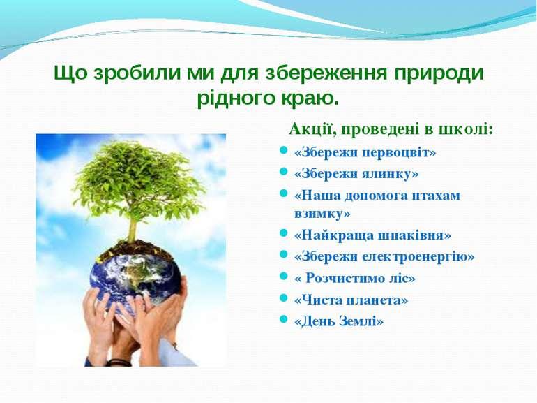 Що зробили ми для збереження природи рідного краю. Акції, проведені в школі: ...