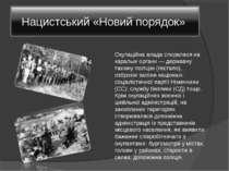 Окупаційна влада спиралася на каральні органи — державну таємну поліцію (гест...