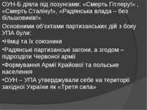 ОУН-Б діяла під лозунгами: «Смерть Гітлеру!» , «Смерть Сталіну!», «Радянська ...