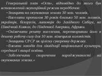Генеральний план «Ост», відповідно до якого був встановлений окупаційний режи...