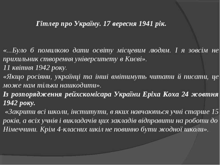 Гітлер про Україну. 17 вересня 1941 рік. «...Було б помилкою дати освіту місц...