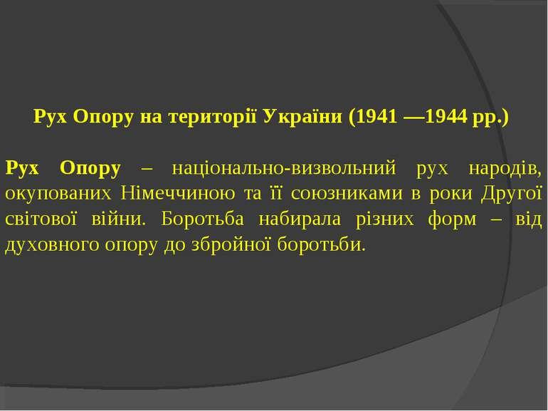 Рух Опору на території України (1941 —1944 рр.)  Рух Опору – національно-в...