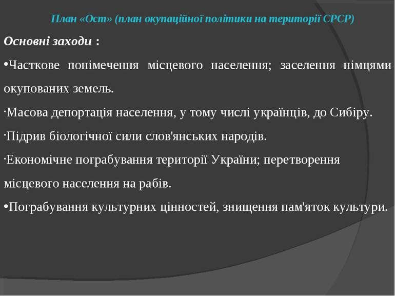 План «Ост» (план окупаційної політики на території СРСР) Основні заходи : Час...