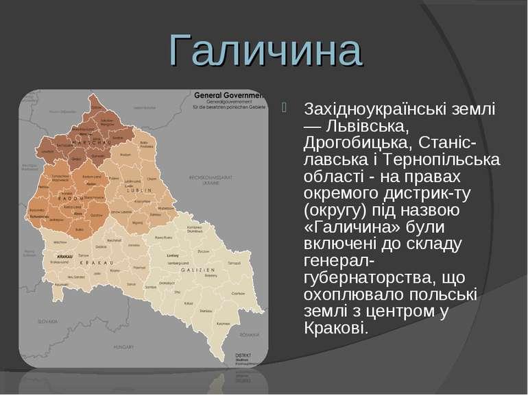 Галичина Західноукраїнські землі — Львівська, Дрогобицька, Станіс-лавська і Т...