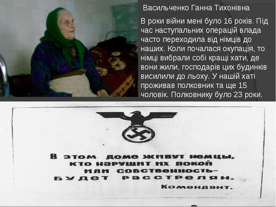 Васильченко Ганна Тихонівна В роки війни мені було 16 років. Під час наступал...