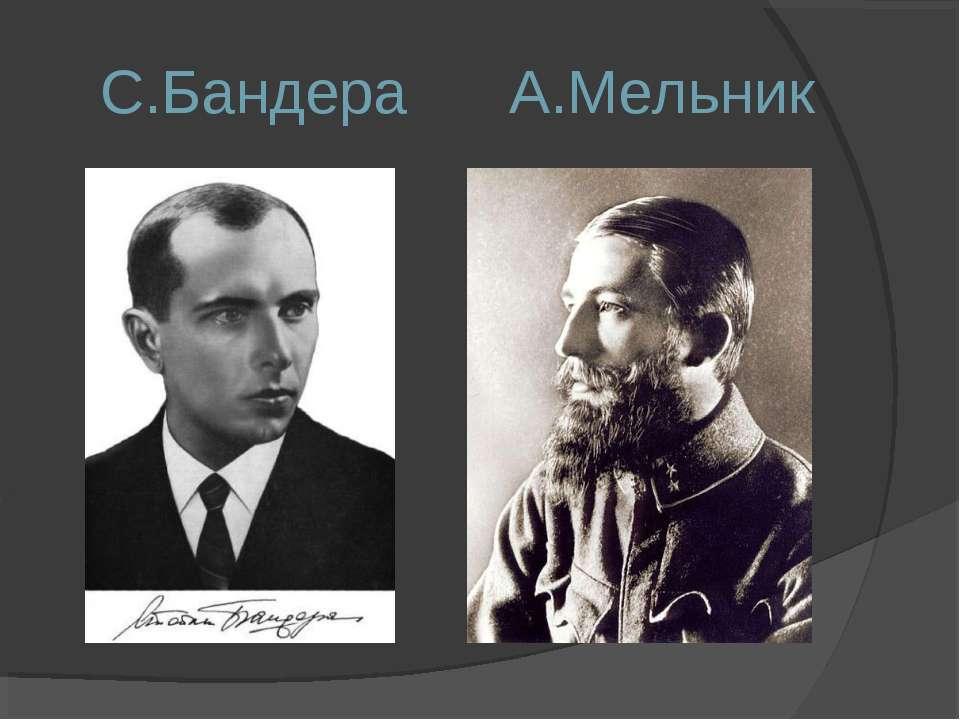 С.Бандера А.Мельник
