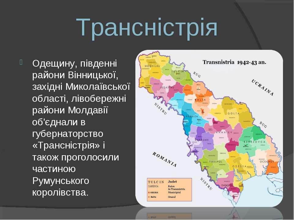 Трансністрія Одещину, південні райони Вінницької, західні Миколаївської облас...