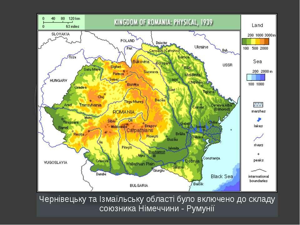 Чернівецьку та Ізмаїльську області було включено до складу союзника Німеччини...