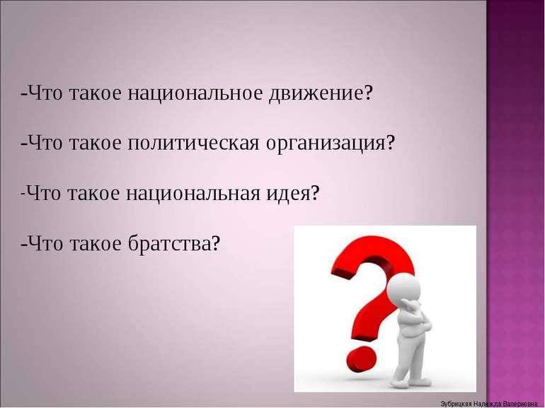 -Что такое национальное движение? -Что такое политическая организация? Что та...