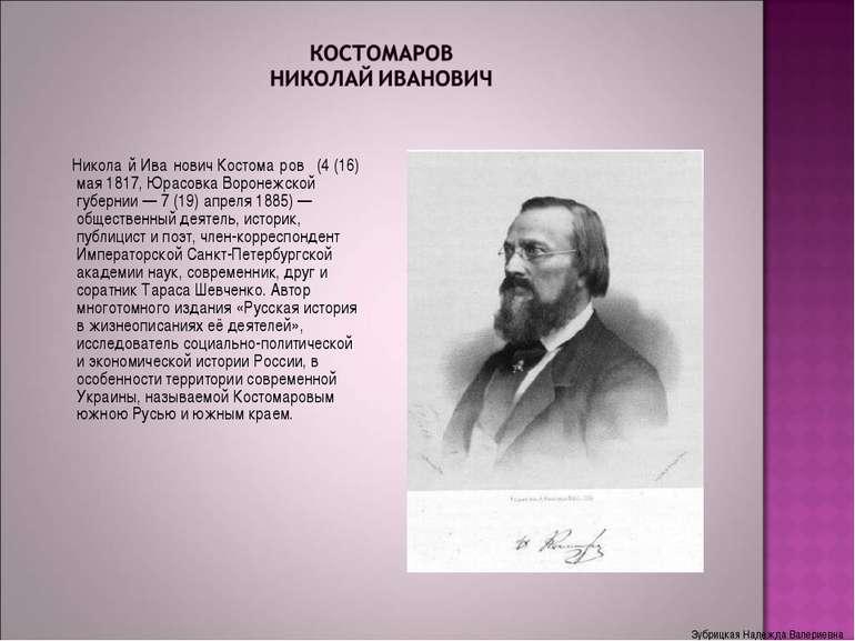 Никола й Ива нович Костома ров (4 (16) мая 1817, Юрасовка Воронежской губерни...