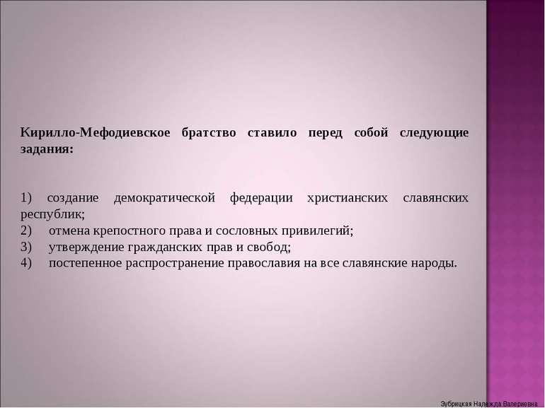 Кирилло-Мефодиевское братство ставило перед собой следующие задания: 1) созда...