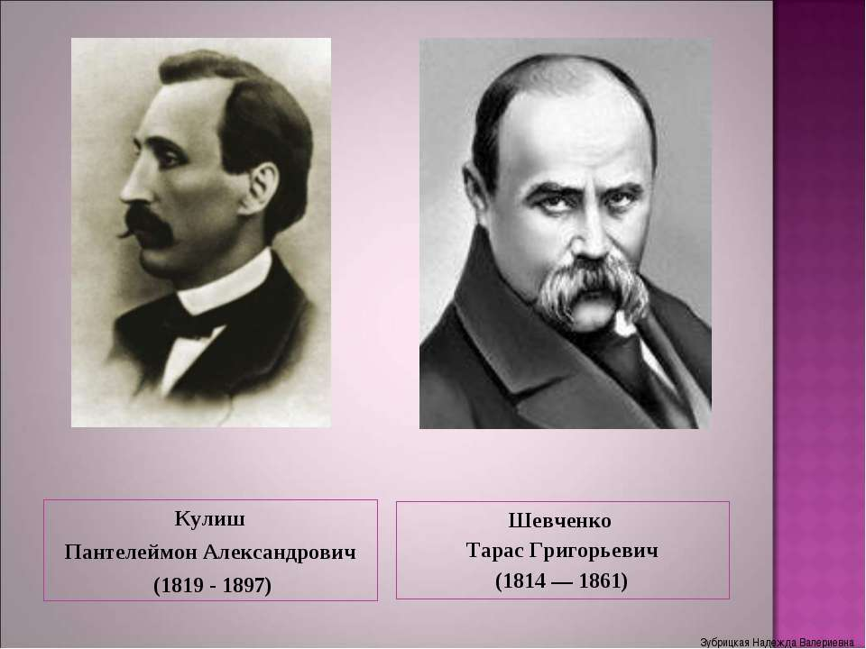 Кулиш Пантелеймон Александрович (1819 - 1897) Шевченко Тарас Григорьевич (181...