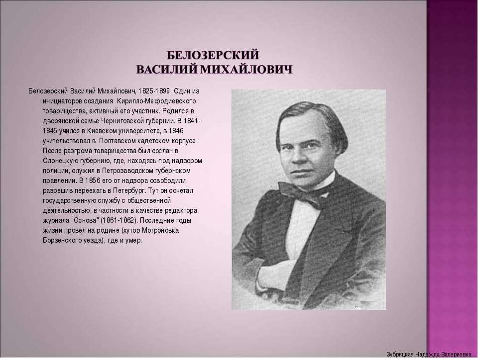 Белозерский Василий Михайлович, 1825-1899. Один из инициаторов создания Кирил...