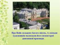 Про Київ складено багато пісень. А скільки художників малювали його неповторн...