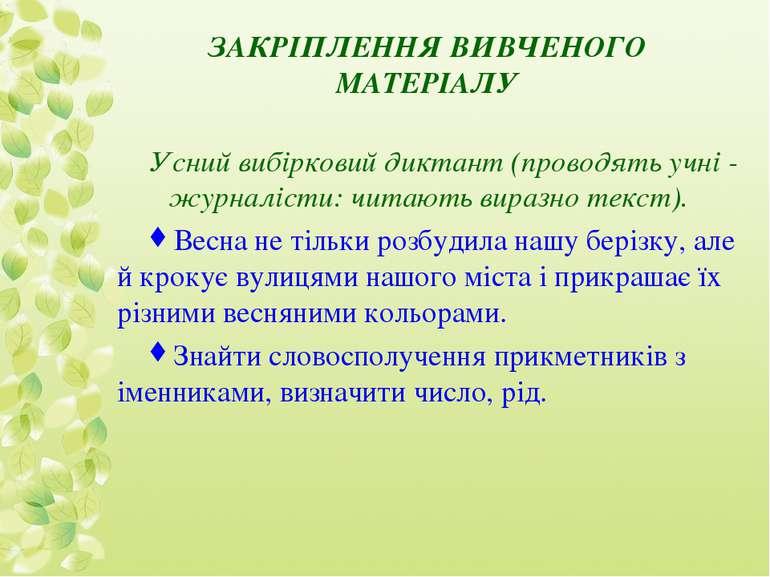 ЗАКРІПЛЕННЯ ВИВЧЕНОГО МАТЕРІАЛУ Усний вибірковий диктант (проводять учні - жу...