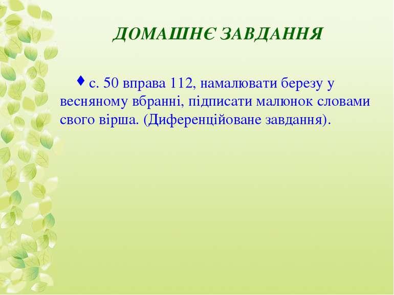ДОМАШНЄ ЗАВДАННЯ с. 50 вправа 112, намалювати березу у весняному вбранні, під...
