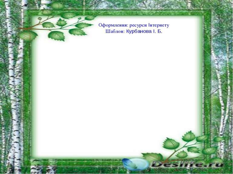 Оформлення: ресурси Інтернету Шаблон: Курбанова І. Б.