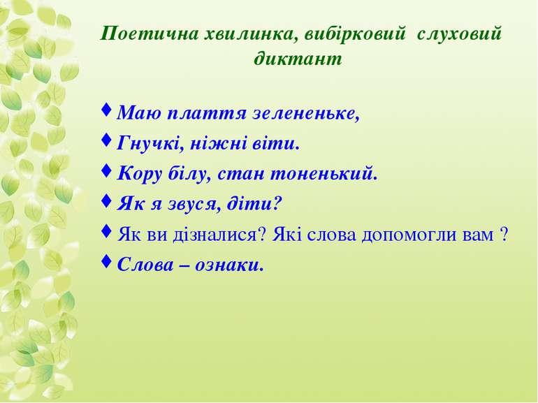 Поетична хвилинка, вибірковий слуховий диктант Маю плаття зелененьке, Гнучкі,...