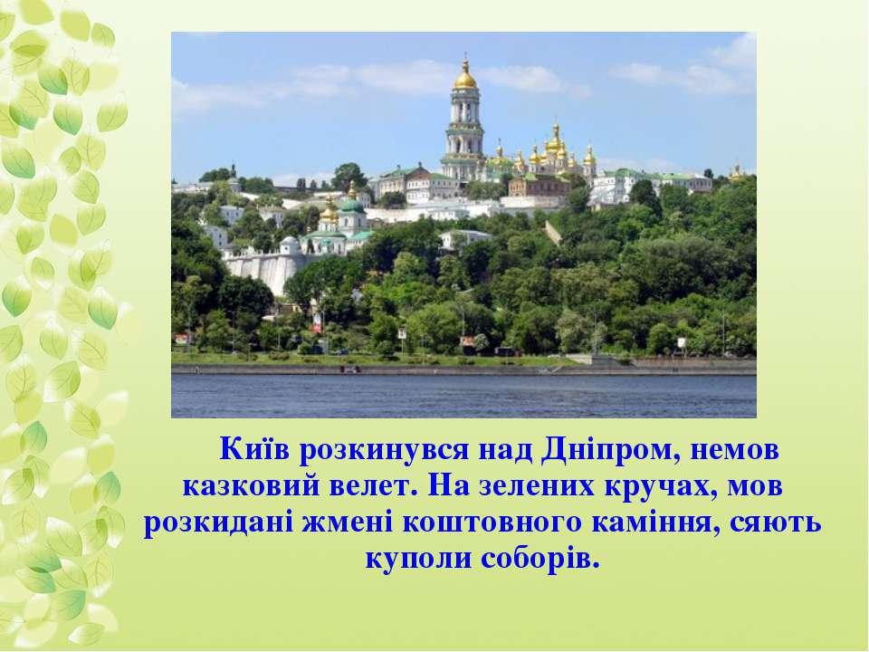 Київ розкинувся над Дніпром, немов казковий велет. На зелених кручах, мов роз...