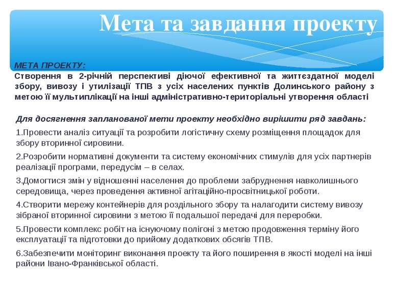 Мета та завдання проекту МЕТА ПРОЕКТУ: Створення в 2-річній перспективі діючо...