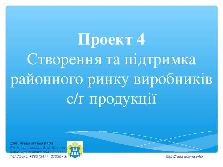 Проект 4 Створення та підтримка районного ринку виробників с/г продукції Доли...
