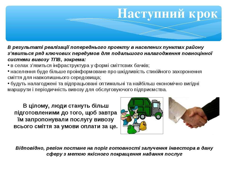 Наступний крок В результаті реалізації попереднього проекту в населених пункт...