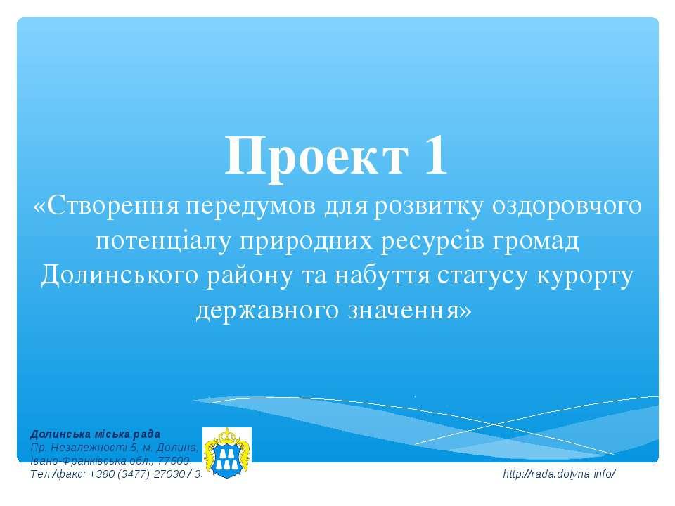 Проект 1 «Створення передумов для розвитку оздоровчого потенціалу природних р...