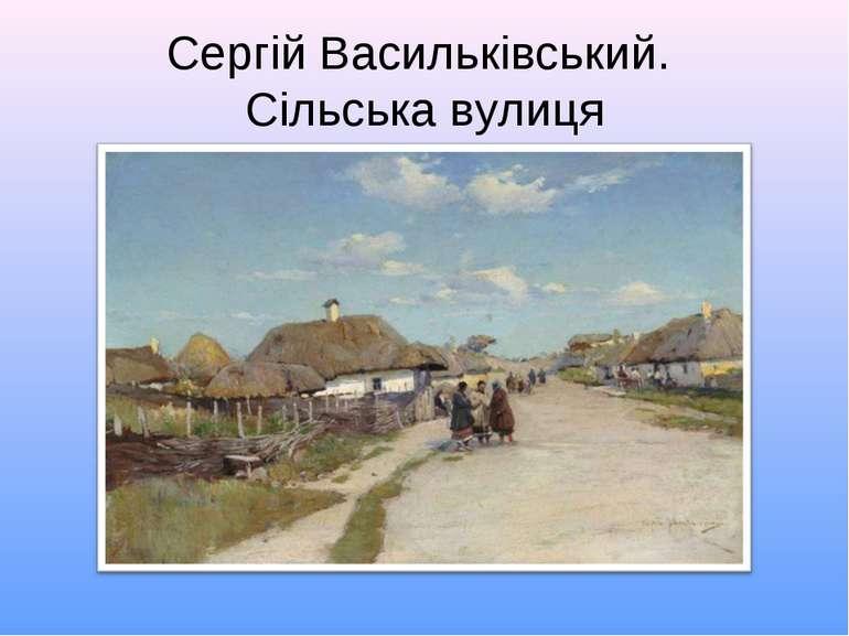 Сергій Васильківський. Сільська вулиця