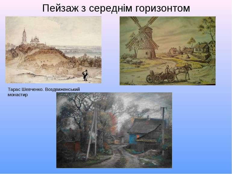 Пейзаж з середнім горизонтом Тарас Шевченко. Воздвиженський монастир