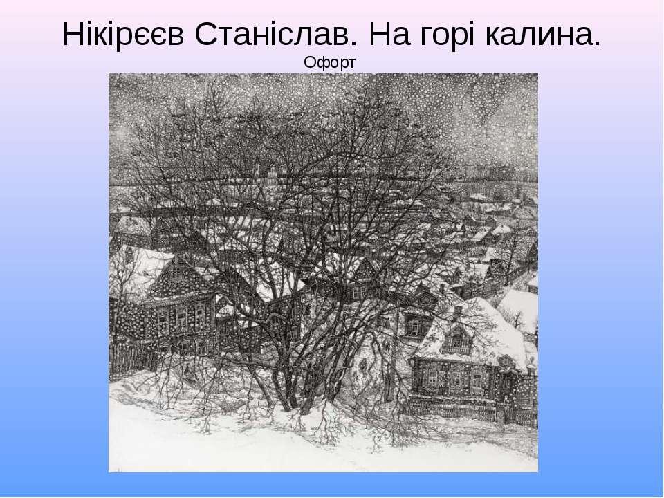 Нікірєєв Станіслав. На горі калина. Офорт