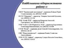 """Найбільшими підприємствами району є: СВАТ """"Іванівський маслозавод"""" – керівник..."""