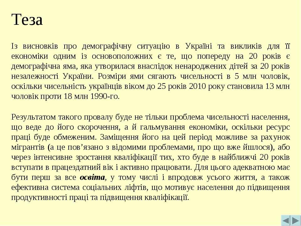 Теза Із висновків про демографічну ситуацію в Україні та викликів для її екон...