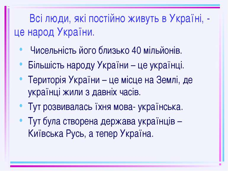Всі люди, які постійно живуть в Україні, - це народ України. Чисельність його...