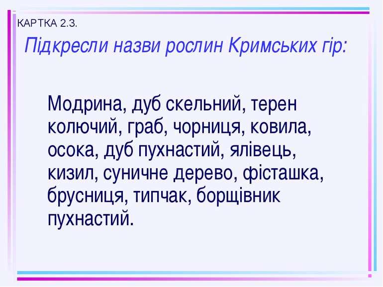 Підкресли назви рослин Кримських гір: Модрина, дуб скельний, терен колючий, г...