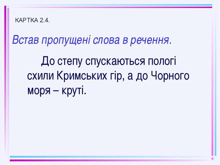 Встав пропущені слова в речення. До степу спускаються пологі схили Кримських ...