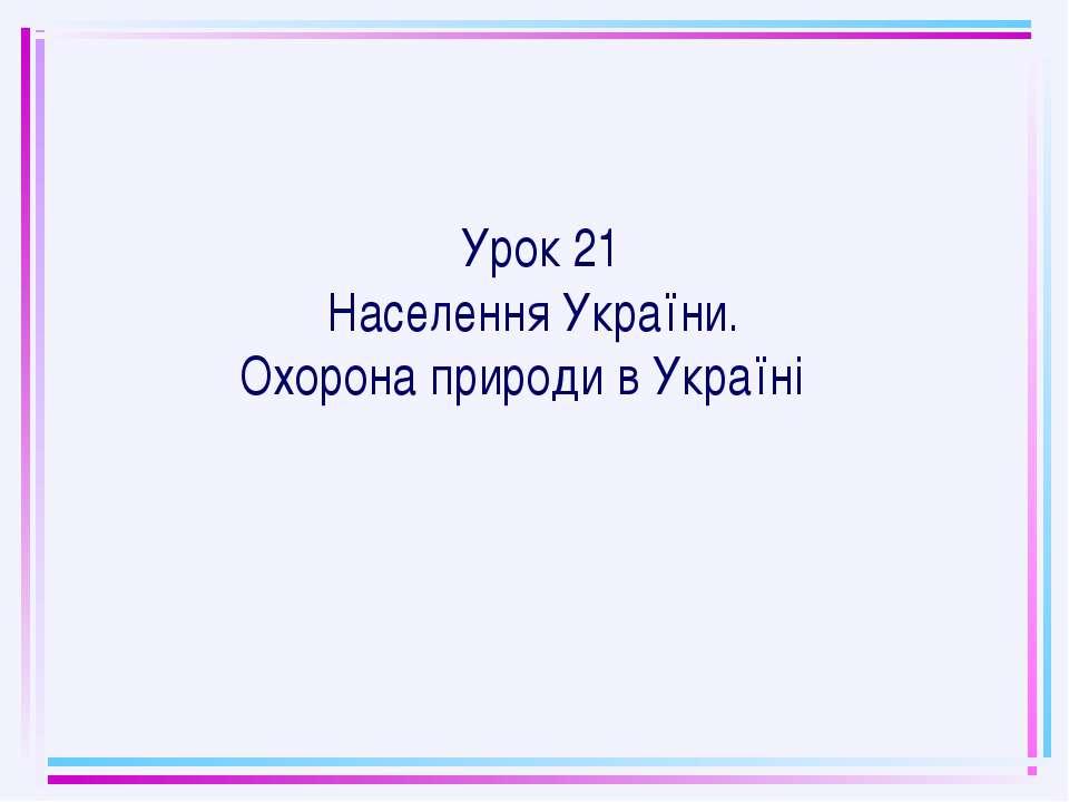 Урок 21 Населення України. Охорона природи в Україні