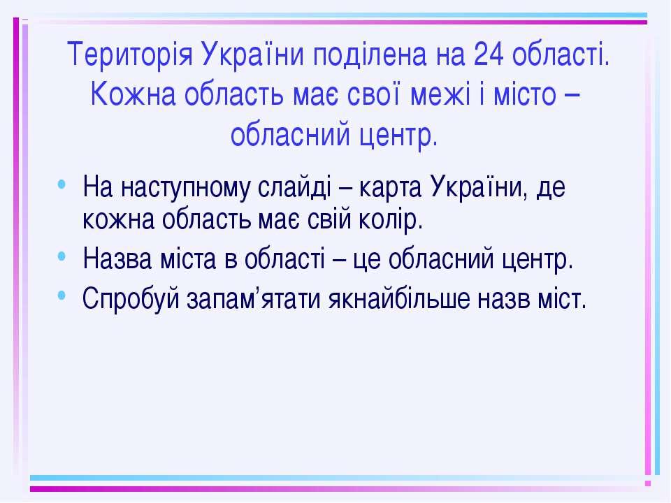 Територія України поділена на 24 області. Кожна область має свої межі і місто...