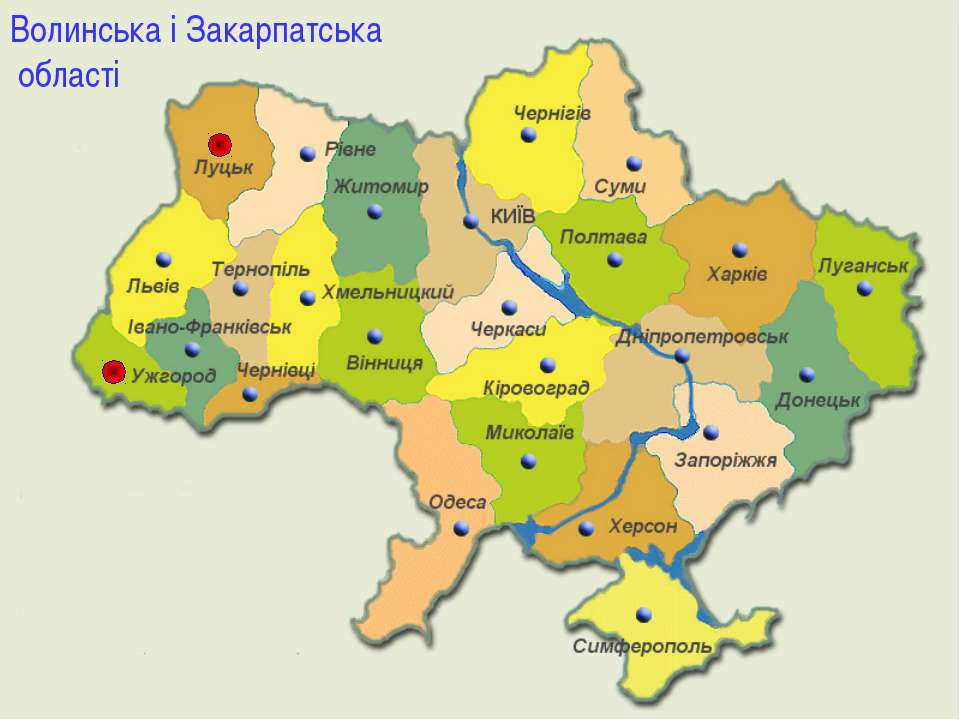 Волинська і Закарпатська області