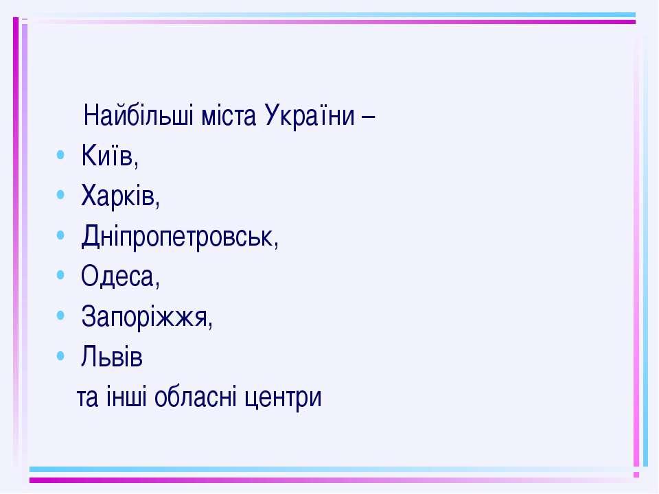 Найбільші міста України – Київ, Харків, Дніпропетровськ, Одеса, Запоріжжя, Ль...