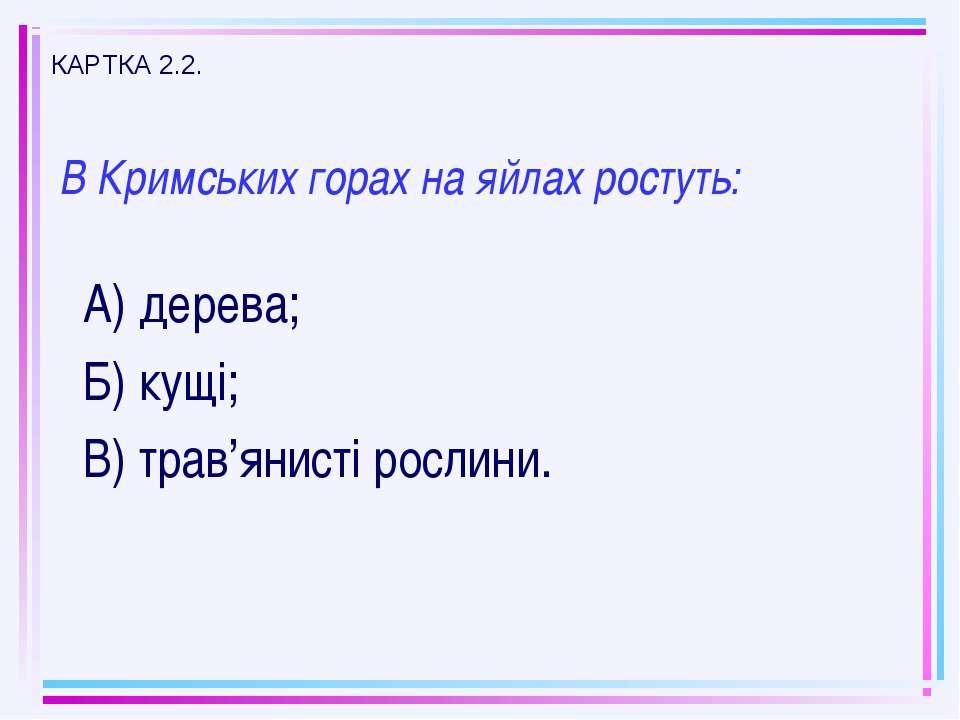 В Кримських горах на яйлах ростуть: А) дерева; Б) кущі; В) трав'янисті рослин...