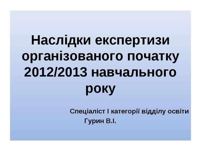 Наслідки експертизи організованого початку 2012/2013 навчального року Спеціал...